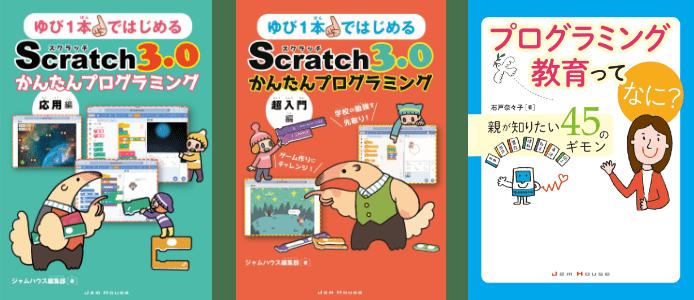 「プログラミング教育ってなに?親が知りたい45のギモン」 「ゆび1本ではじめるScratch 3.0かんたんプログラミング[超入門編]」 「ゆび1本ではじめるScratch 3.0かんたんプログラミング[応用編]」 3冊セット
