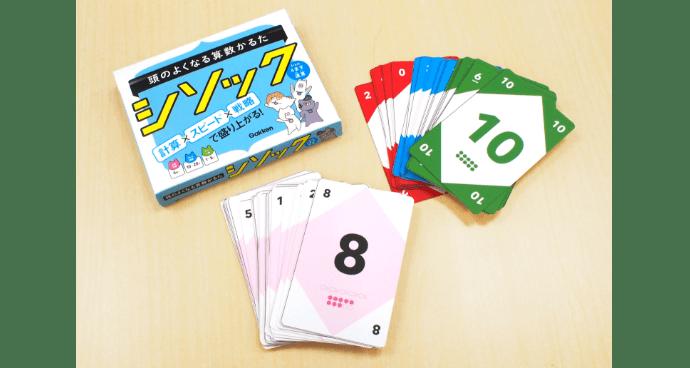 カードゲーム「シソック」