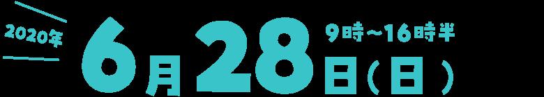 2020年6月28日(日)9時〜16時半