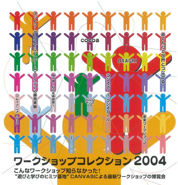 ワークショップコレクション2004
